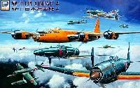 ピットロードスカイウェーブ S シリーズWW2 日本海軍機 4