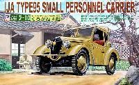 ピットロード1/35 グランドアーマーシリーズ日本陸軍 95式小型乗用車 くろがね4起