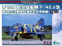 航空自衛隊 F-4EJ改 第3航空団 創設50周年記念塗装機 (2機セット)