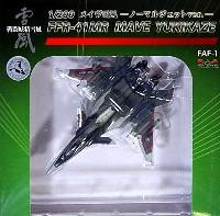 FFR-41MR メイヴ雪風 ノーマルジェットVer. (戦闘妖精雪風)