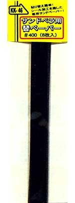 サンドペラ用 替ペーパー (#400)ヤスリ(アイコムプロホビー (PRO-HOBBY)No.KK-046)商品画像