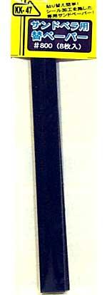 サンドペラ用 替ペーパー (#800)ヤスリ(アイコムプロホビー (PRO-HOBBY)No.KK-047)商品画像