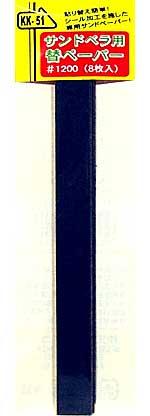 サンドペラ用 替ペーパー (#1200)ヤスリ(アイコムプロホビー (PRO-HOBBY)No.KK-051)商品画像