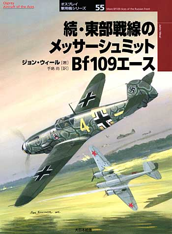 続・東部戦線のメッサーシュミット Bf109エース本(大日本絵画オスプレイ 軍用機シリーズNo.055)商品画像