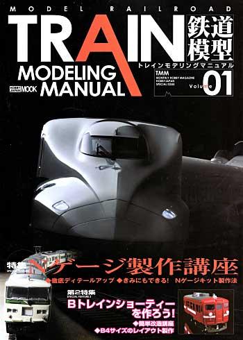 トレインモデリングマニュアル Vol.1本(ホビージャパンHOBBY JAPAN MOOKNo.249)商品画像