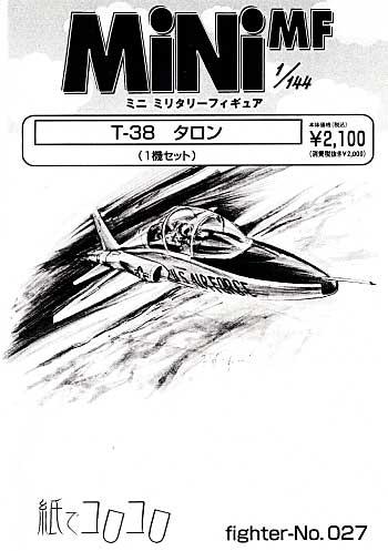T-38 タロンレジン(紙でコロコロ1/144 ミニミニタリーフィギュアNo.Fighter-No.027)商品画像