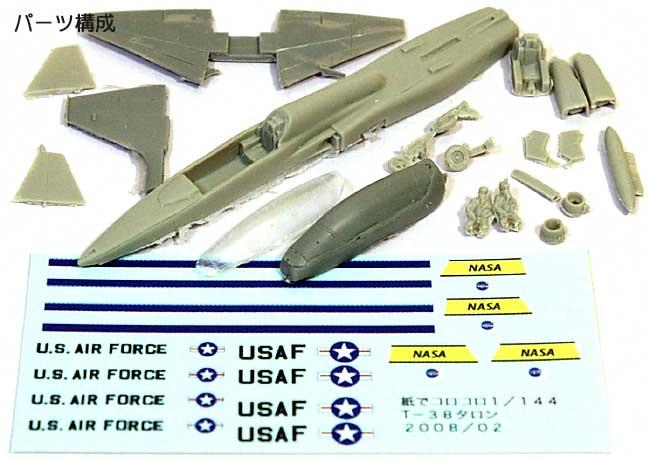 T-38 タロンレジン(紙でコロコロ1/144 ミニミニタリーフィギュアNo.Fighter-No.027)商品画像_1