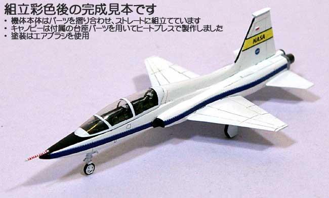 T-38 タロンレジン(紙でコロコロ1/144 ミニミニタリーフィギュアNo.Fighter-No.027)商品画像_3