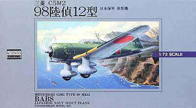 三菱 C5M2 98式陸偵 12型プラモデル(マイクロエース大戦機シリーズ (1/72・1/144・1/32)No.012)商品画像