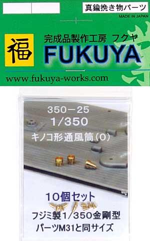 キノコ型通風筒 (0) (10個入)砲身(フクヤ1/350 真鍮挽き物パーツ (艦船用)No.350-025)商品画像