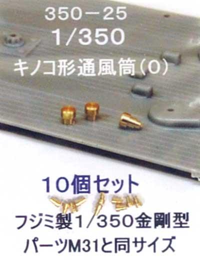 キノコ型通風筒 (0) (10個入)砲身(フクヤ1/350 真鍮挽き物パーツ (艦船用)No.350-025)商品画像_1