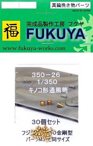 キノコ型通風筒 (0) (30個入)砲身(フクヤ1/350 真鍮挽き物パーツ (艦船用)No.350-026)商品画像