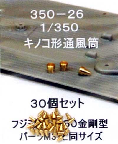 キノコ型通風筒 (0) (30個入)砲身(フクヤ1/350 真鍮挽き物パーツ (艦船用)No.350-026)商品画像_1