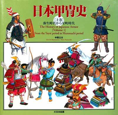 日本甲冑史 (上巻)本(大日本絵画戦車関連書籍)商品画像
