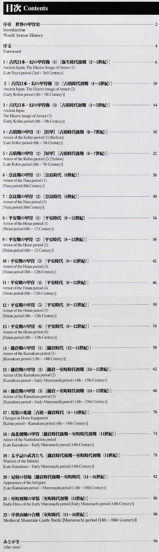 日本甲冑史 (上巻)本(大日本絵画戦車関連書籍)商品画像_1