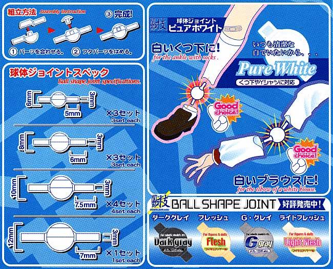 球体ジョイント ピュアホワイトジョイント(ホビーベース関節技No.PPC-Tn013)商品画像_1