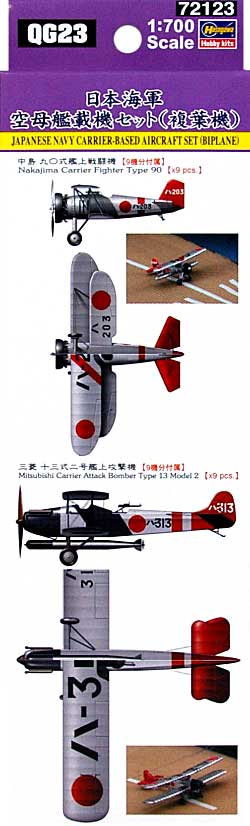 日本海軍 空母艦載機セット (複葉機)プラモデル(ハセガワ1/700 QG帯No.QG023)商品画像