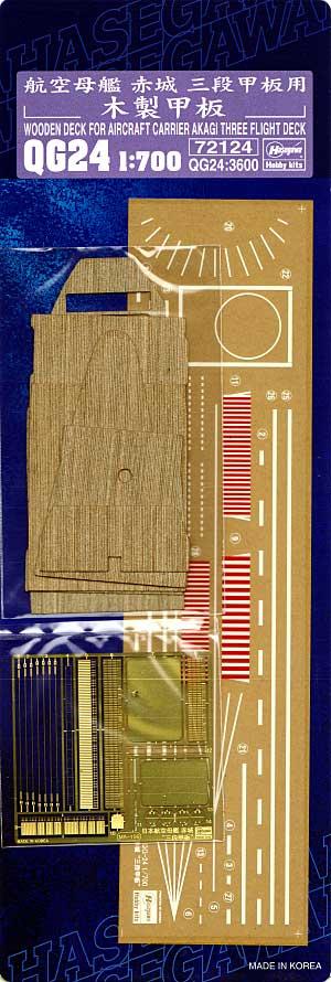 航空母艦 赤城 三段甲板用 木製甲板木甲板(ハセガワ1/700 QG帯No.QG024)商品画像