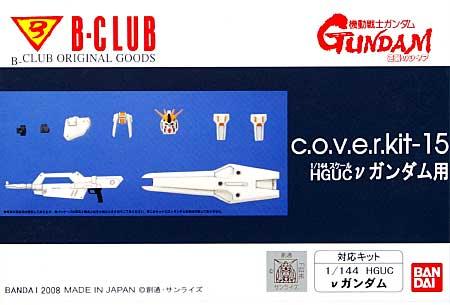 HGUC νガンダム 用レジン(Bクラブc・o・v・e・r-kitシリーズNo.2848)商品画像
