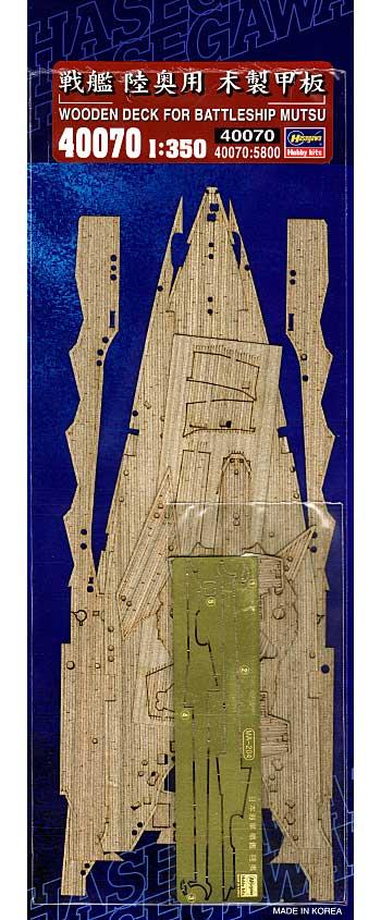 戦艦 陸奥用 木製甲板木製甲板シート(ハセガワ1/350 QG帯シリーズNo.40070)商品画像