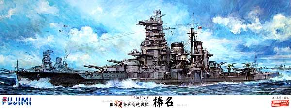 旧日本海軍 高速戦艦 榛名プラモデル(フジミ1/350 艦船モデルNo.600017)商品画像
