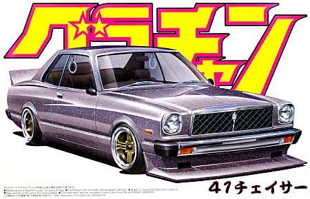 41 チェイサー (MX41)プラモデル(アオシマ1/24 グラチャン シリーズNo.010)商品画像