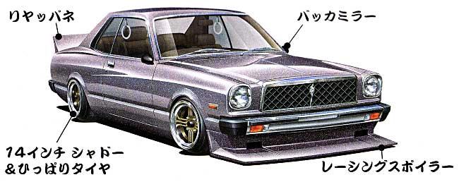 41 チェイサー (MX41)プラモデル(アオシマ1/24 グラチャン シリーズNo.010)商品画像_1