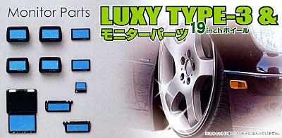 LUXY TYPE-3 (19インチ) & モニターパーツプラモデル(アオシマ1/24 ラグジー(Luxy) パーツセットNo.003)商品画像