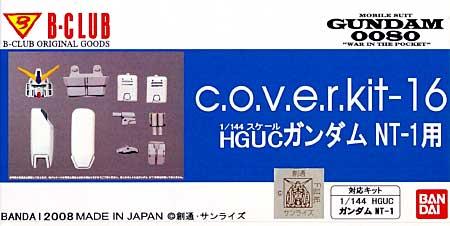 HGUC RX-78 ガンダム NT-1 (アレックス) 用レジン(Bクラブc・o・v・e・r-kitシリーズNo.2850)商品画像