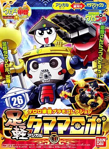 足軽タママロボプラモデル(バンダイケロロ軍曹プラモコレクションNo.026)商品画像