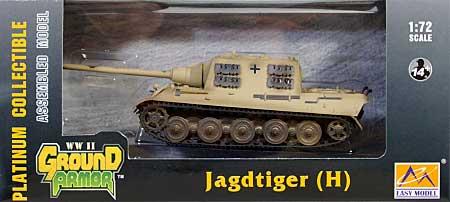 ヤクトティーガー ヘンシェル型 第512戦車駆逐大隊完成品(イージーモデル1/72 AFVモデル(塗装済完成品)No.36105)商品画像