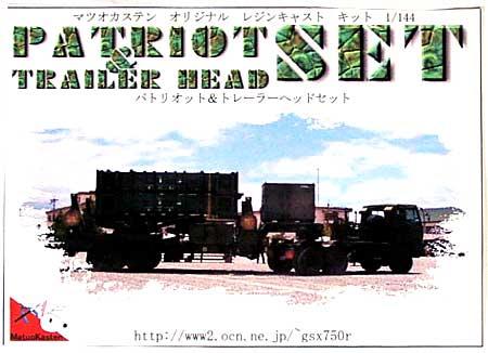 パトリオット & トレーラーヘッドセットレジン(マツオカステン1/144 オリジナルレジンキャストキット (AFV)No.MATUAFV-025B)商品画像
