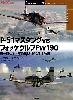 P-51 マスタング vs フォッケウルフ Fw190 ヨーロッパ上空の戦い 1943-1945