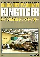 ドイツ重戦車 キングタイガー (Sd.Kfz.182 Pz.Kpfw.6)