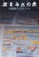 宮崎駿の妄想ノート 泥まみれの虎
