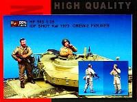 イスラエル国防軍 ショット・カル 1973 戦車乗員&歩兵セット