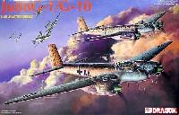 ドラゴン1/48 Master Seriesユンカース Ju88 G-1/G-10