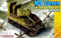 M4シャーマン ノルマンディ w/渡河装備
