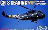 フジミAIR CRAFT (シリーズH)CH-3 シーキング VIP