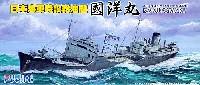 フジミ1/700 特シリーズ日本海軍 特設給油艦 國洋丸