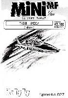 紙でコロコロ1/144 ミニミニタリーフィギュアT-38 タロン