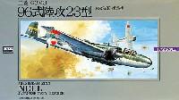 マイクロエース大戦機シリーズ (1/72・1/144・1/32)三菱 G3M3 96式陸攻 23型 (日本海軍 爆撃機)