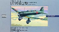 マイクロエース大戦機シリーズ (1/72・1/144・1/32)三菱 キ-15-2 97司偵 2型 (98式陸偵 11型)