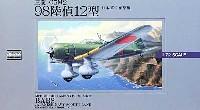 マイクロエース大戦機シリーズ (1/72・1/144・1/32)三菱 C5M2 98式陸偵 12型