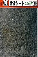新撰組マイスタークロニクル パーツ鉛シート (0.2mm厚 1枚入)