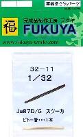 フクヤ1/32 真鍮挽き物パーツ (航空機用)ユンカース Ju87D/G スツーカ ピトー管 (1本) (ハセガワ用)