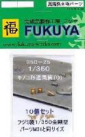 フクヤ1/350 真鍮挽き物パーツ (艦船用)キノコ型通風筒 (0) (10個入)