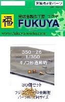 フクヤ1/350 真鍮挽き物パーツ (艦船用)キノコ型通風筒 (0) (30個入)