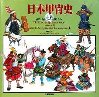 大日本絵画戦車関連書籍日本甲冑史 (上巻)