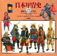 大日本絵画戦車関連書籍日本甲冑史 (下巻)